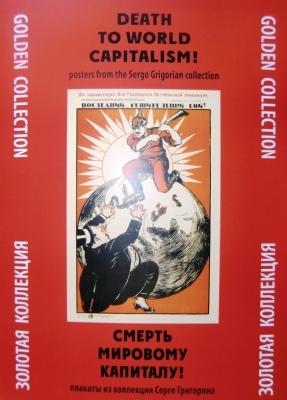 Death To World Capitalism Russian Propaganda Posters/_ Смерть мировому капиталу!